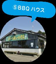 ⑤BBQハウス