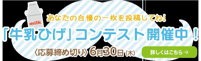 牛乳ひげコンテスト開催中!