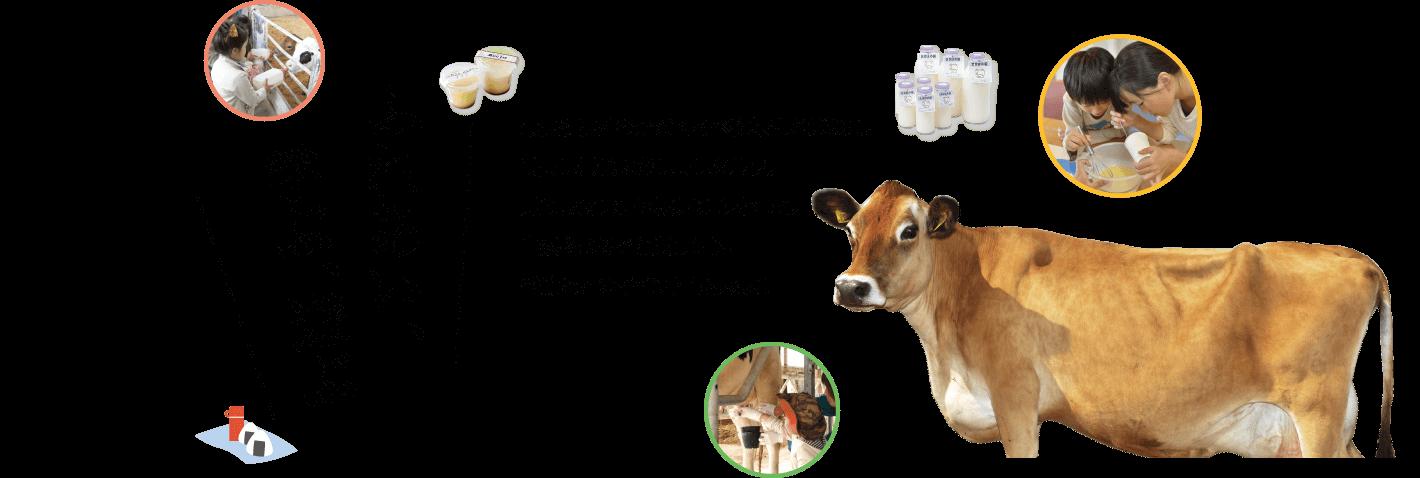 ふれあい、学ぶ、遊ぶ  最高標高425mのくろべ牧場まきばの風。美しい景色においしいミルク。見て、ふれて、体験して、味わって。自然をまるごと楽しもう!季節ごとのイベントもあるよ!