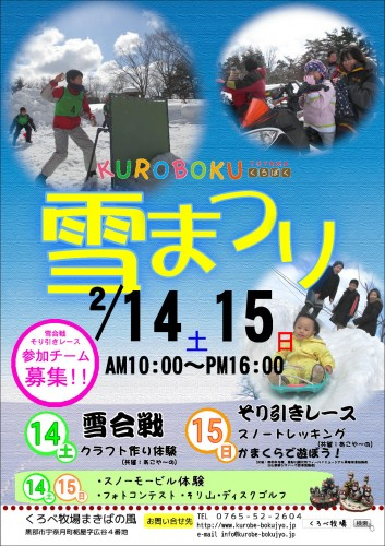 雪まつりポスターA3 JPG