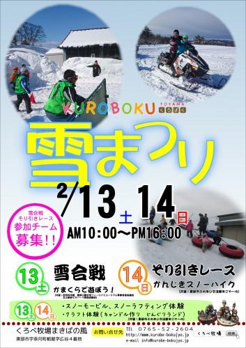 雪まつりポスター2016