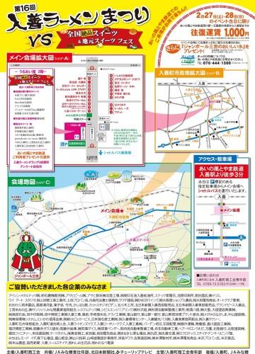 チラシA3_12_裏_マップ