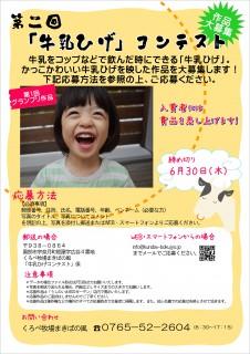 牛乳ひげコンテスト2016