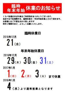 2016%e4%bc%91%e6%a5%ad
