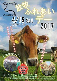 放牧ふれあいデー2017ポスター