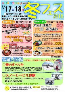 冬フェス(最終)JPEG